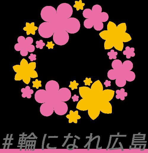 輪になれ広島